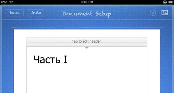 Oбзор iWork для iPad: Office без клавиатуры. Часть I