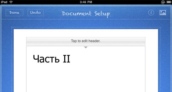 Oбзор iWork для iPad: Office без клавиатуры. Часть II
