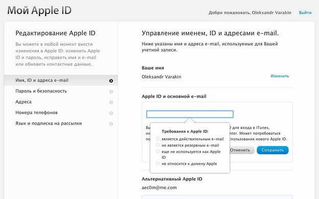 udalenie-identifikatora_1.jpg
